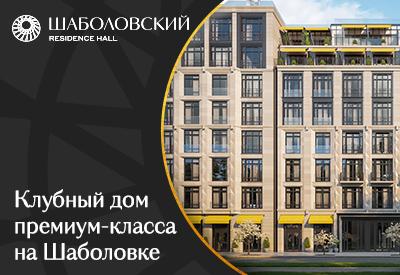 ЖК «Residence Hall Шаболовский»