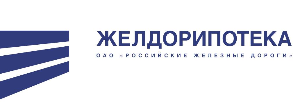Желдорипотека