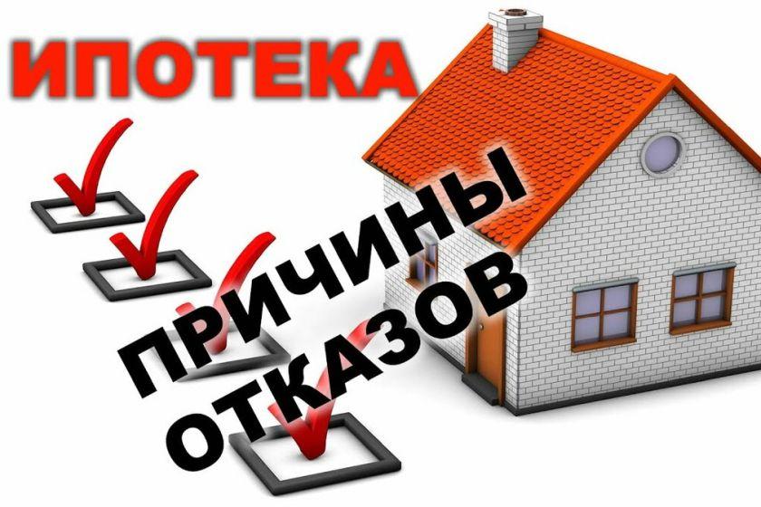 Одобрят ли ипотеку?